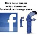 Любопитни факти за платформата Фейсбук