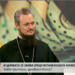 Отец Дионисий: Анатема за всеки гласувал за Истанбулската конвенция